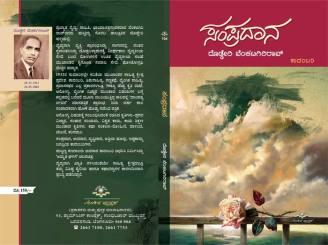 Book Release organised by Ankita Pustaka June 2017 (1)