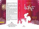 Book Release organised by Ankita Pustaka June 2017 (3)
