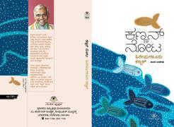 Book Release organised by Ankita Pustaka June 2017 (4)