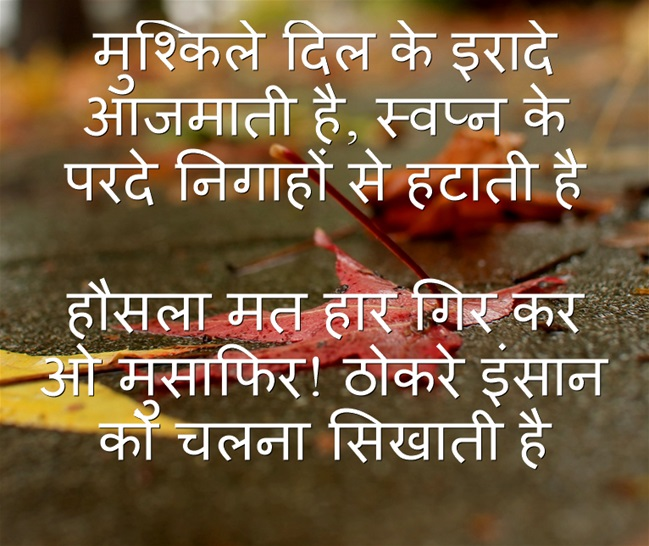 MOTIVATIONAL STORIES IN HINDI EBOOK DOWNLOAD