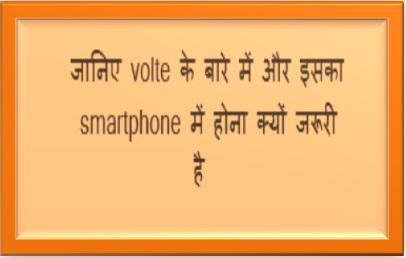 क्या आपके smartphone में Volte है