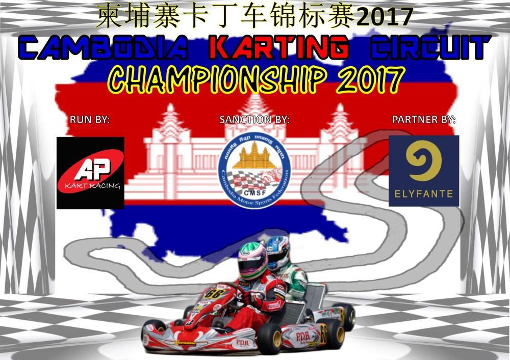 2017 championship