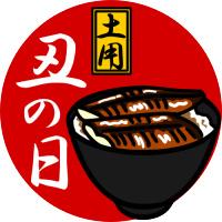 doyouushinohi-1