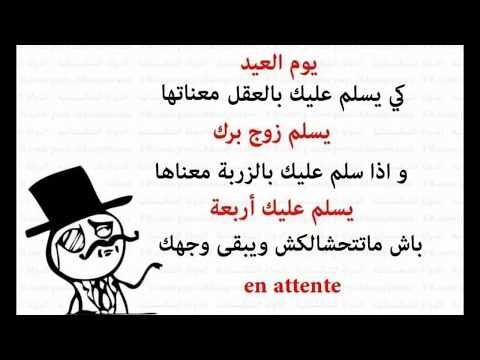 اروع النكت الجزائرية المضحكة اجمل واروع النكت المضحكة كيف