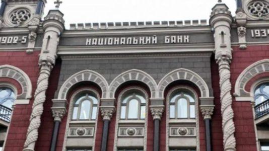 В Нацбанке пояснили задержку с легализацией криптовалют в Украине