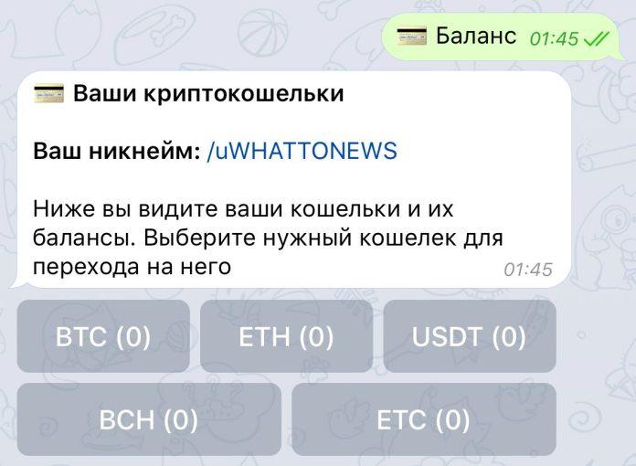 @DEEXTER_BOT — новый бот для обмена и переводов криптовалют