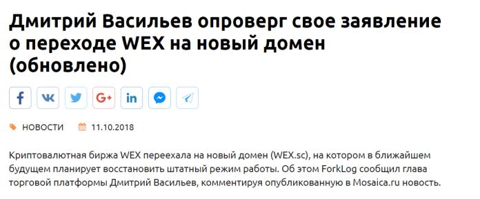 Новость «о переходе биржи WEX на новый домен» ведёт на фишинговый сайт