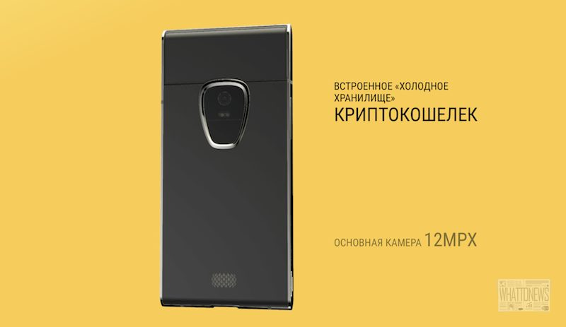 Состоялся релиз первого блокчейн-сматрфона Finney