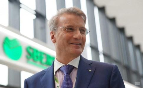 Глава Сбербанка Герман Греф призвал не ограничивать развитие блокчейн-отрасли