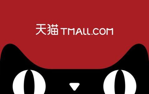 Alibaba Group будет отслеживать импортные товары на блокчейне