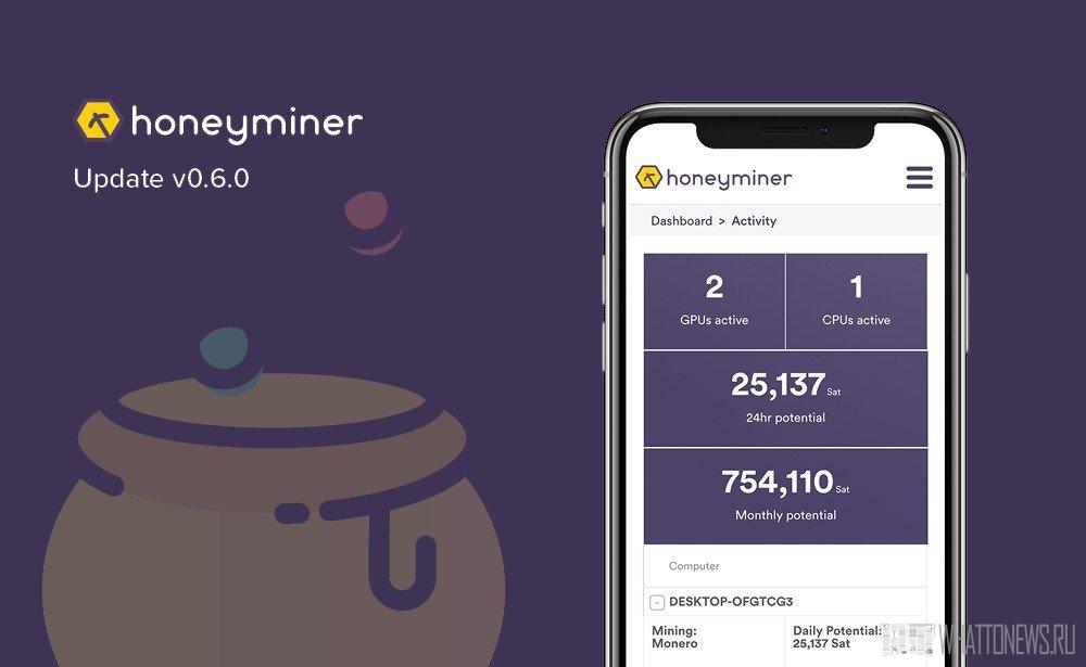 Приложение для криптомайнинга HoneyMiner доступно на MacOS