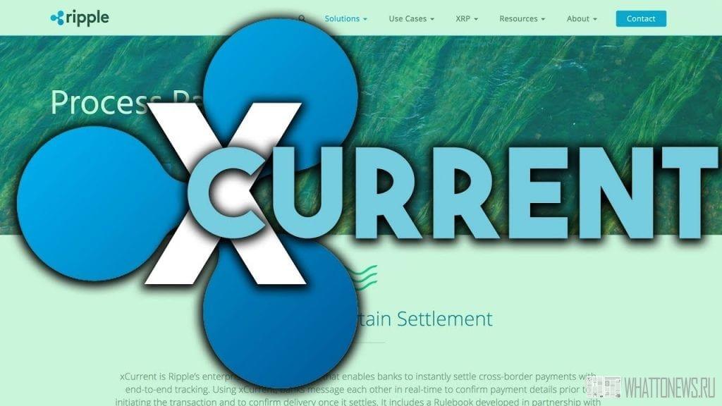 xCurrent 4.0: Начало массового внедрения XRP?