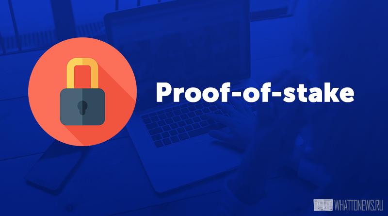 Proof-of-Stake — технология будущего?