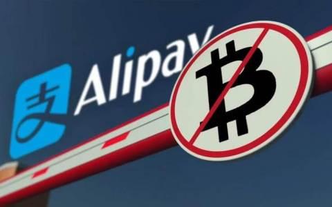 Alipay будет блокировать все криптотранзакции