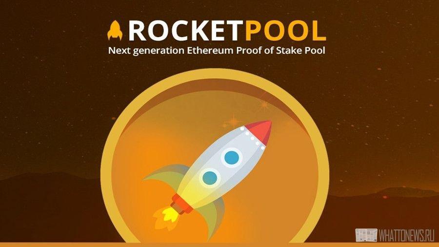 Rocket Pool (RPL): обзор токена и платформы для стейкинга ETH 2.0