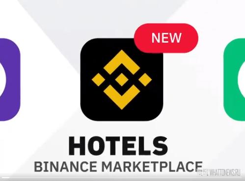 На маркетплейсе Binance создана новая категория «Отель»