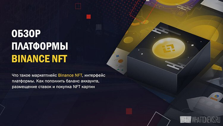 Binance NFT: инструкция как купить и продать NFT-токен на маркетплейсе Binance