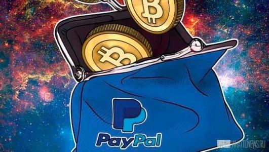 PayPal расширит возможности работы с криптовалютой в своем новом кошельке
