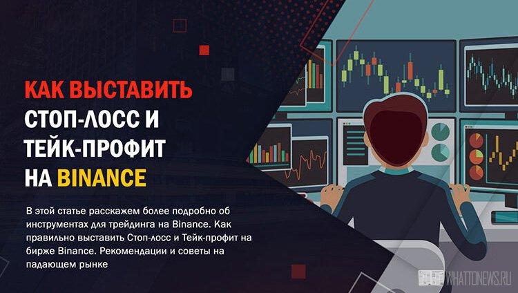 Как торговать на криптобирже Binance: что такое Стоп-Лосс и Тейк-Профит ордера?