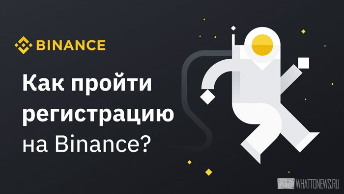 Инструкция: Как пройти регистрацию и верификацию на бирже Binance?