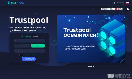 Ребрендинг майнинг пула www.Trustpool.ru. Что нового нас ожидает?