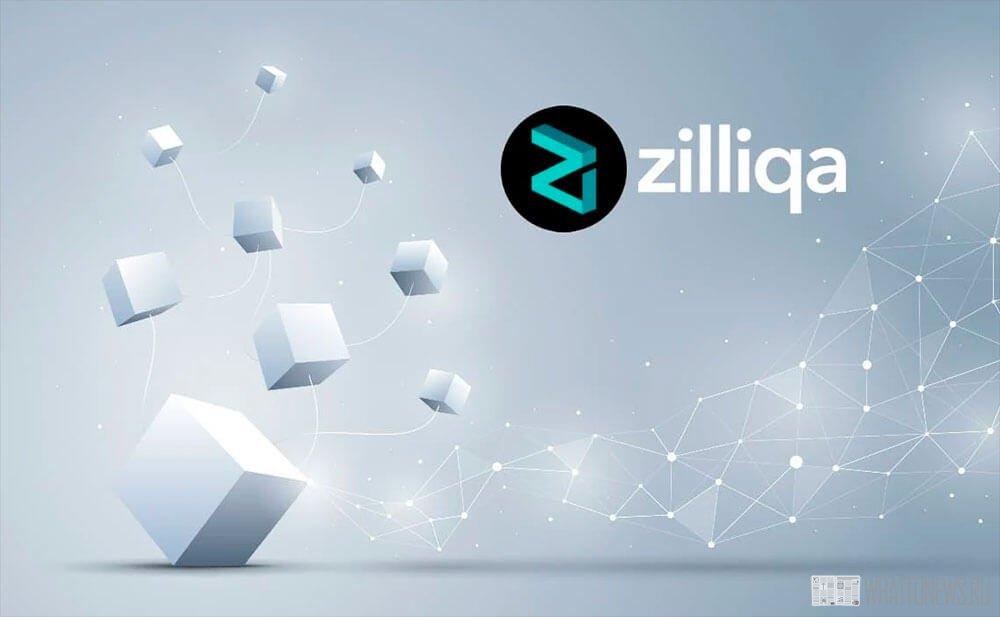 Сеть Zilliqa обновлена, проблема с памятью исправлена