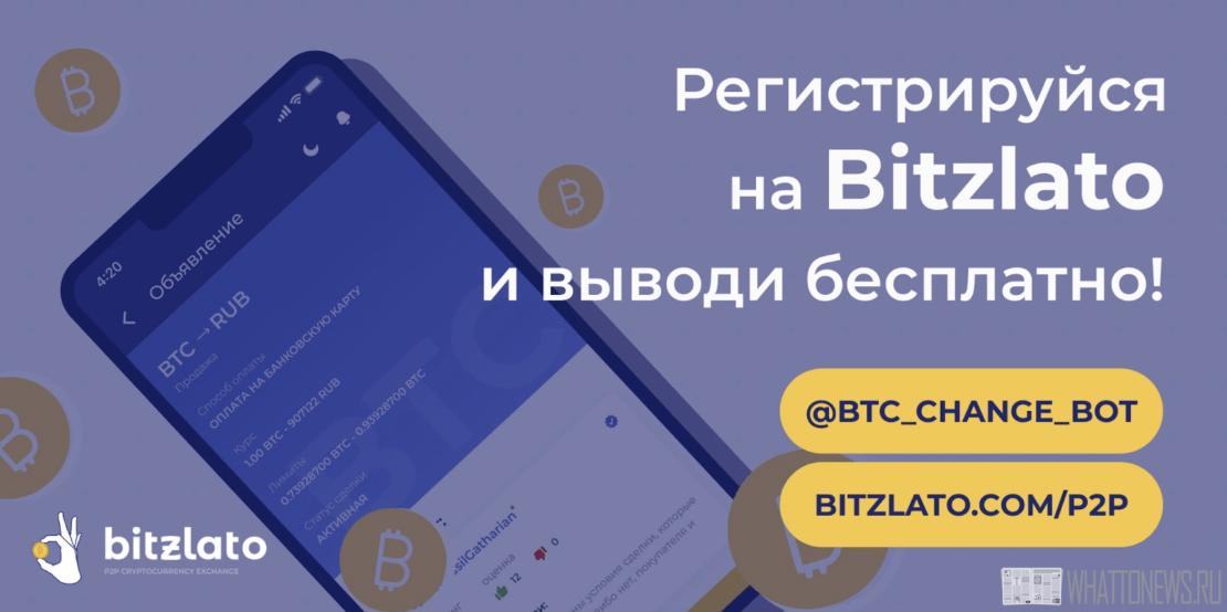 Регистрируйся на Bitzlato и выводи бесплатно!