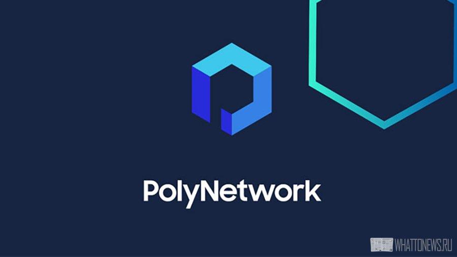 Взломавший Poly Network вернул последние оставшиеся средства