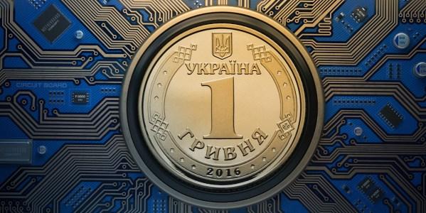 Украинские госслужащие смогут получать зарплату в цифровой гривне