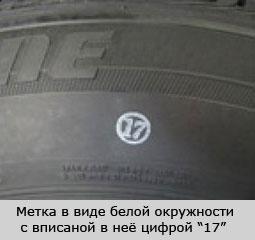 metka na shine s tsifroj - Точки на шинах обозначения