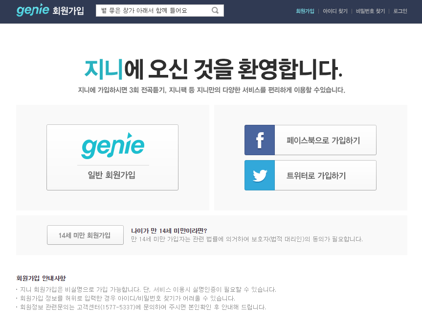genie-subscribe2
