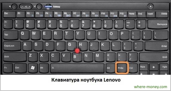 Как скрин экрана ноута сделать — kak.zydus.su