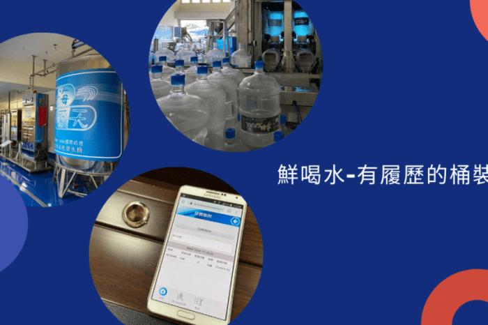 新竹桶裝水推薦-檢驗師把關有履歷的桶裝水-鮮喝水桶裝水
