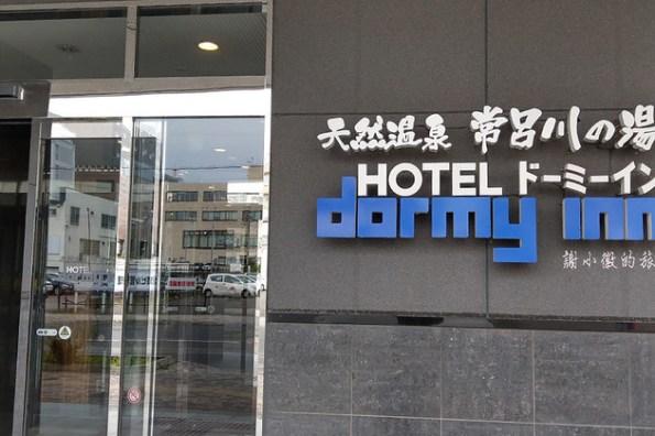 北海道住宿 CP值超高.舒適又便宜-Dormy Inn 北見多米溫泉飯店