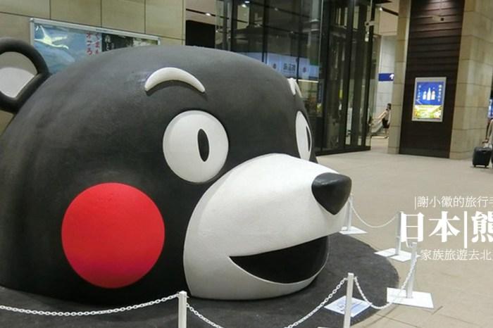 家族旅遊去北九州Day2-1  熊本交通簡介