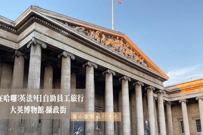 是在哈囉!英法9日自助員工旅行DAY1-2 大英博物館.攝政街