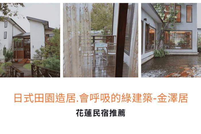 【花蓮住宿推薦】日式田園造居.會呼吸的綠建築-金澤居