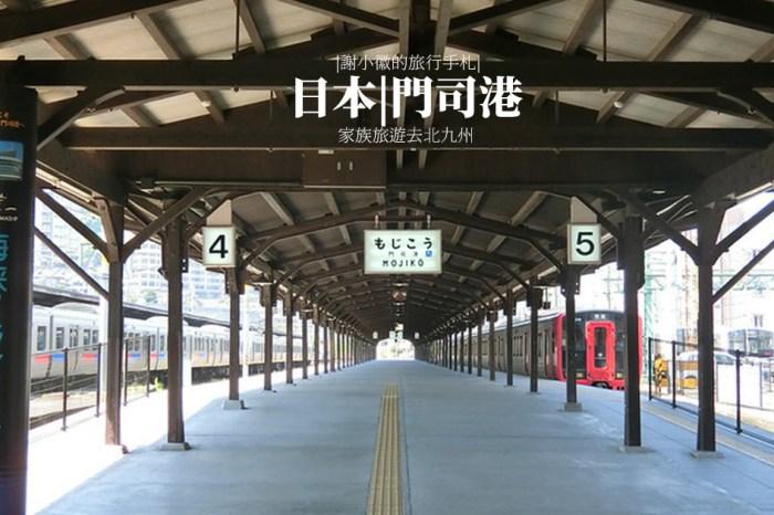 家族旅遊去北九州Day1-1-門司港車站