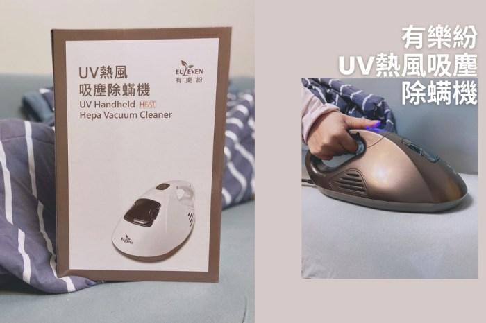 │好物開箱推薦│輕巧重量.消除塵螨.UV-C殺菌-有樂紛 EULEVEN UV 熱風吸塵除螨機 咖啡 SYJ-3005C