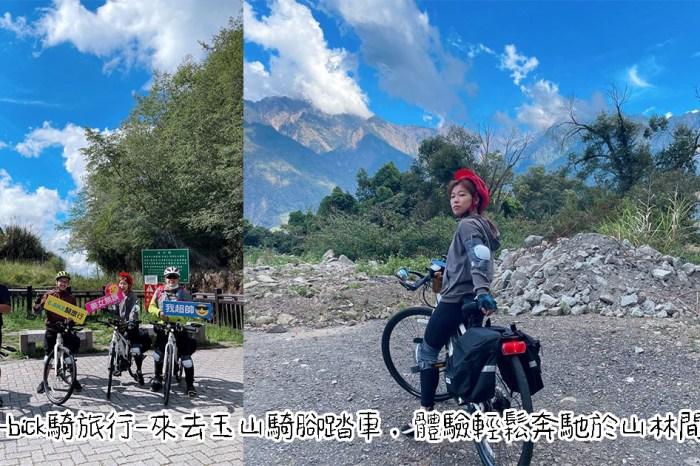 E-bick騎旅行-來去玉山騎腳踏車,體驗輕鬆奔馳於山林間