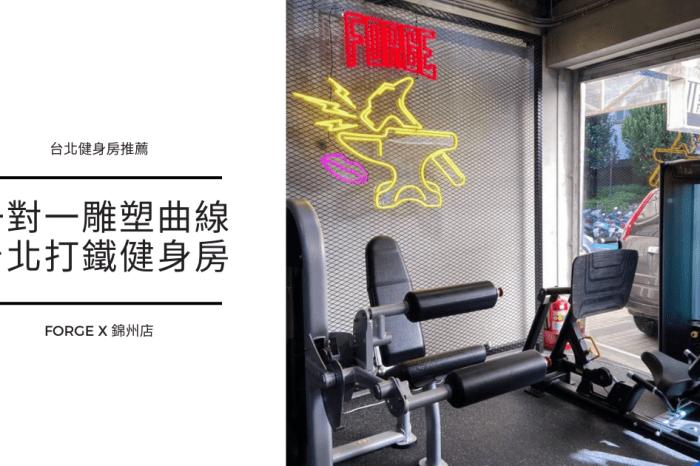 │台北健身房推薦│健身器具齊全.一對一教練雕塑身形-Forge打鐵健身房錦州店