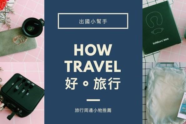 出國小幫手 旅行周邊小物推薦-好。旅行How Travel