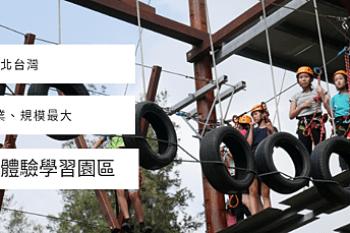 北台灣最專業、規模最大-TYAC桃園青年體驗學習園區
