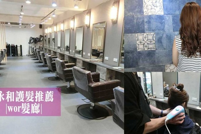 從頭開始好好舒壓!!永和美髮推薦.頭皮SPA.結構式護髮 Wor髮廊