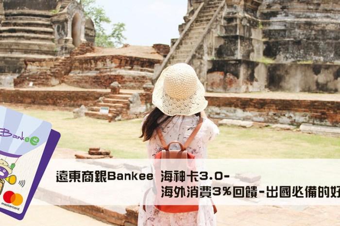 遠東商銀Bankee 海神卡3.0-海外消費3%回饋-出國必備的好夥伴