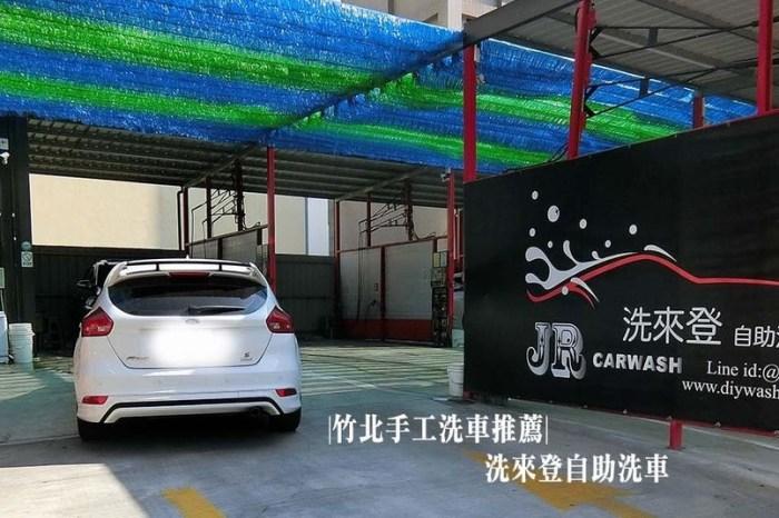 新竹竹北 手工洗車推薦-內裝清潔消臭除菌推薦