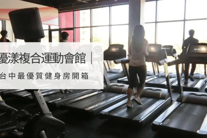 |台中西屯區|台中最優質健身房開箱-優漾複合運動會館