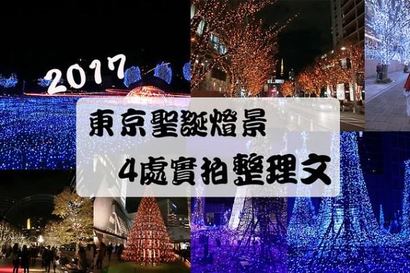 2017東京聖誕燈景4處實拍整理文