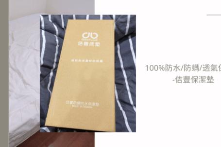 |保潔墊推薦|100%防水/防螨/透氣保潔墊-佶豐保潔墊