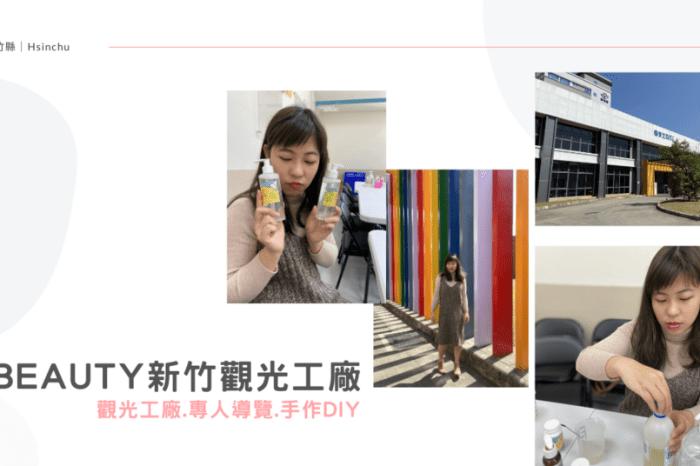 【新竹觀光工廠】2020年免費參觀新竹室內景點-濟生Beauty 健康文化館